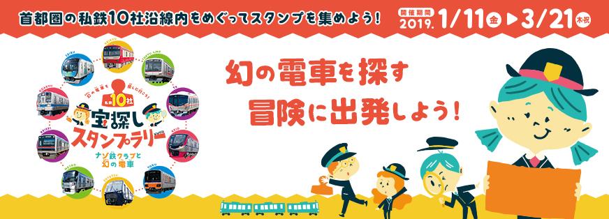 私鉄10社宝探しスタンプラリー ~ナゾ鉄クラブと幻の電車~