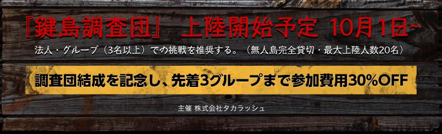 「鍵島調査団」上陸開始予定 10月1日〜